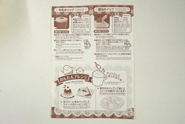 百均浪漫◆簡単ホイップ!フワ泡ホイッパー。レシピも付いているよ。
