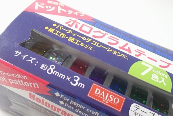 8mm幅のホログラムテープ、7本(7色)入り。派手にデコレーションできて良さげ~ @100均 ダイソー