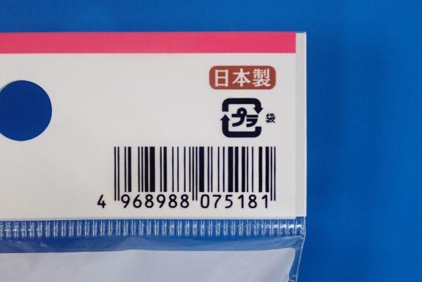 百均浪漫◆旅行ボトルセット。パッケージ裏側詳細写真。日本製。