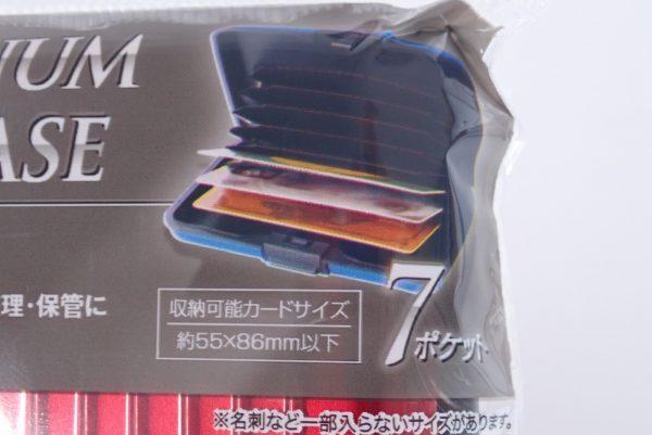 百均浪漫◆アルミ カードケース。7ポケット。