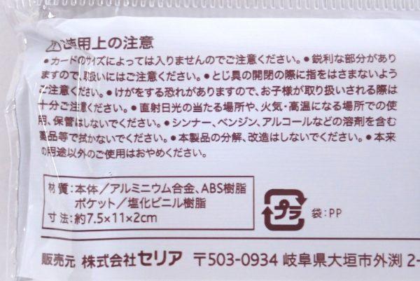百均浪漫◆アルミ カードケース。パッケージ表側写真。ご使用上の注意。
