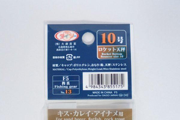 百均浪漫◆釣・ロケット天秤10号。パッケージ裏側。製品情報等。