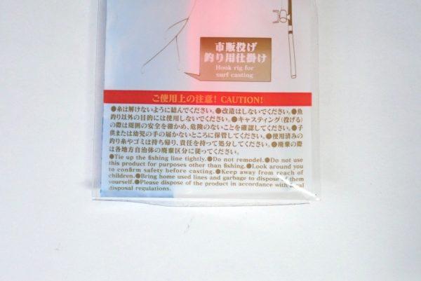 百均浪漫◆釣・ロケット天秤10号。パッケージ裏側。ご使用上の注意。