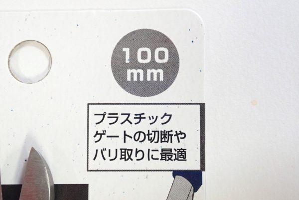 百均浪漫◆プラスチック用ニッパー。パッケージ表側詳細写真。