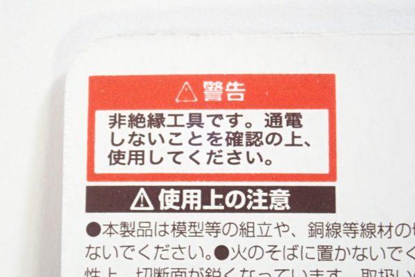 百均浪漫◆プラスチック用ニッパー。パッケージ裏側詳細写真。警告。