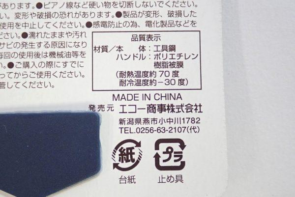 百均浪漫◆プラスチック用ニッパー。パッケージ裏側詳細写真。中国製。