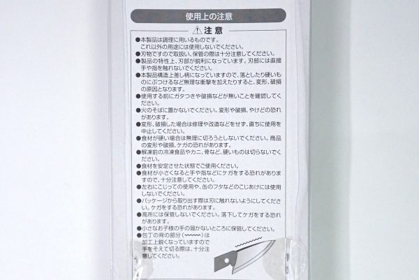 百均浪漫◆エコー金属 小出刃包丁(両刃)。パッケージ裏側詳細写真。