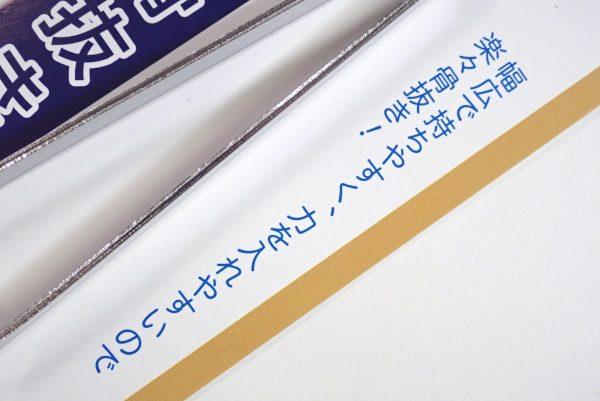 百均浪漫◆ステンレス骨抜き。パッケージ表側詳細写真。幅広で持ちやすい
