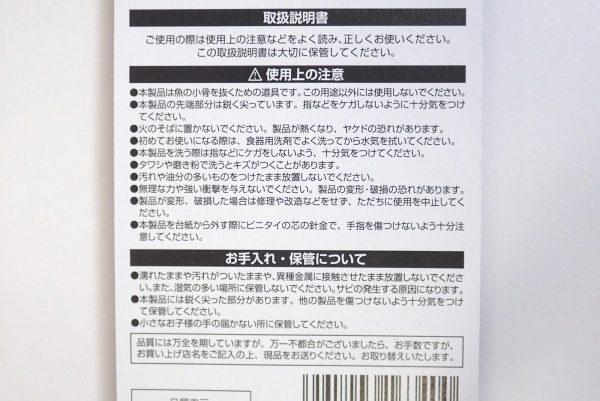 百均浪漫◆ステンレス骨抜き。パッケージ裏側詳細写真。取扱説明書。使用上の注意。お手入れ・保管について。