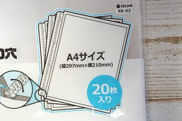 百均浪漫◆A4 20ポケット バインダー 30穴。パッケージ表側詳細写真。