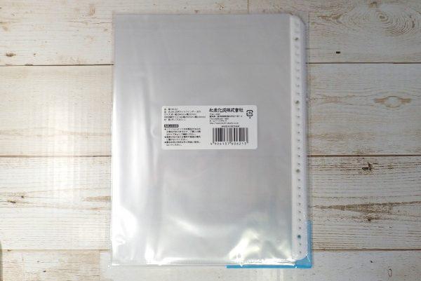 百均浪漫◆A4 20ポケット バインダー 30穴。パッケージ裏側詳細写真。