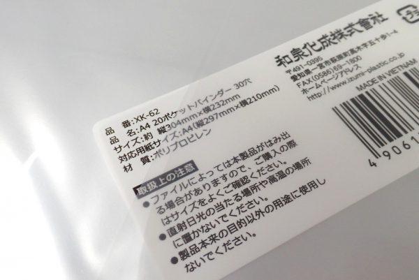 百均浪漫◆A4 20ポケット バインダー 30穴。透明度も良好。