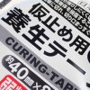 百均浪漫◆日本製 仮止め用 養生テープ 青。