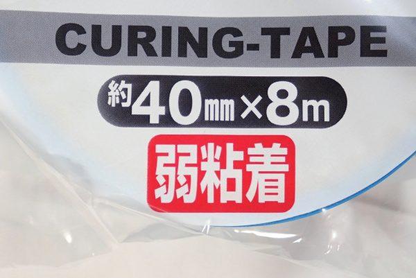 百均浪漫◆日本製 仮止め用 養生テープ 青。パッケージ表側詳細写真。
