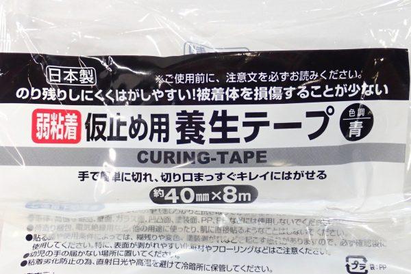 百均浪漫◆日本製 仮止め用 養生テープ 青。パッケージ裏側詳細写真。