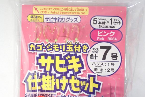 百均浪漫◆カゴ・シモリ玉付きサビキ仕掛けセット針7号。パッケージ表側詳細写真。針7号5本付き。
