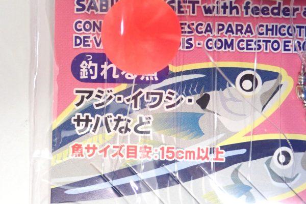 百均浪漫◆カゴ・シモリ玉付きサビキ仕掛けセット針7号。パッケージ表側詳細写真。対象魚は15cm以上。