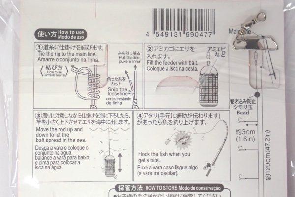 百均浪漫◆カゴ・シモリ玉付きサビキ仕掛けセット針7号。パッケージ裏側詳細写真。使い方
