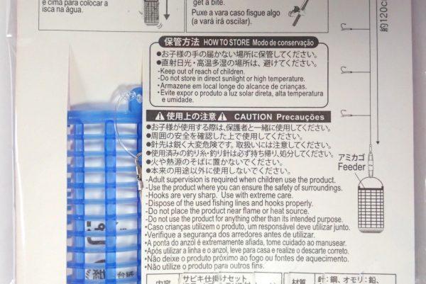 百均浪漫◆カゴ・シモリ玉付きサビキ仕掛けセット針7号。パッケージ裏側詳細写真。使用上の注意等。