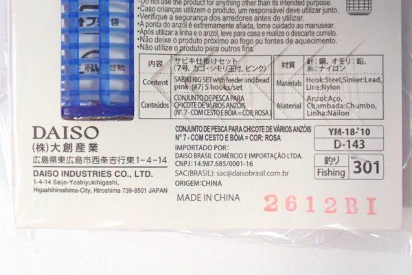 百均浪漫◆カゴ・シモリ玉付きサビキ仕掛けセット針7号。パッケージ裏側詳細写真。中国製。