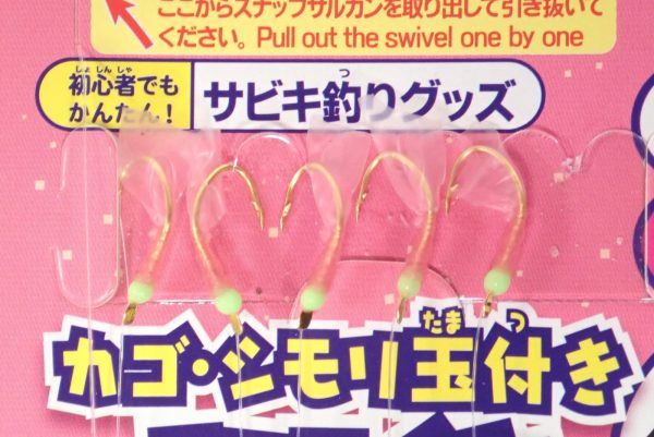 百均浪漫◆カゴ・シモリ玉付きサビキ仕掛けセット針7号。針、カエシは結構適当な気がする。