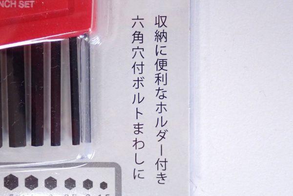 百均浪漫◆六角レンチ8本セット。パッケージ表側詳細写真。ホルダー付き。