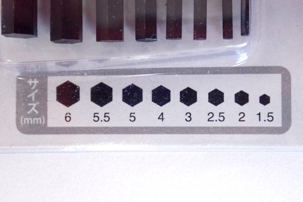百均浪漫◆六角レンチ8本セット。パッケージ表側詳細写真。サイズは6~1.5.