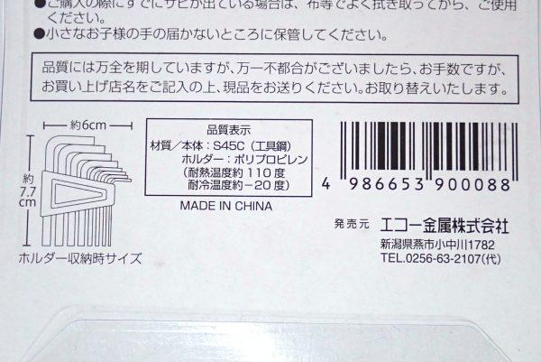 百均浪漫◆六角レンチ8本セット。パッケージ裏側詳細写真。MADE IN CHINA。