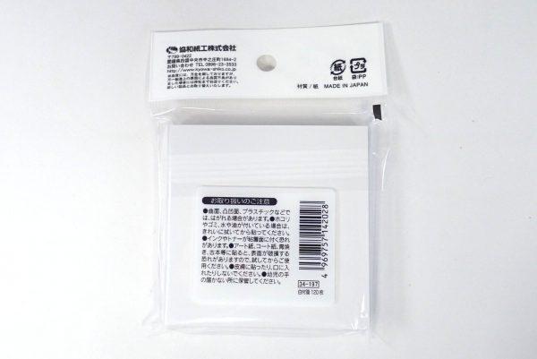 百均浪漫◆白い付箋紙75x75 120枚。パッケージ裏側詳細写真。