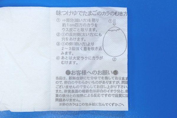 百均浪漫◆味つけ ゆでたまご2個。商品説明。上手な殻の剥き方。