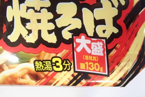 百均浪漫◆日清デカうまWマヨソース焼そば。大盛、麺130g。