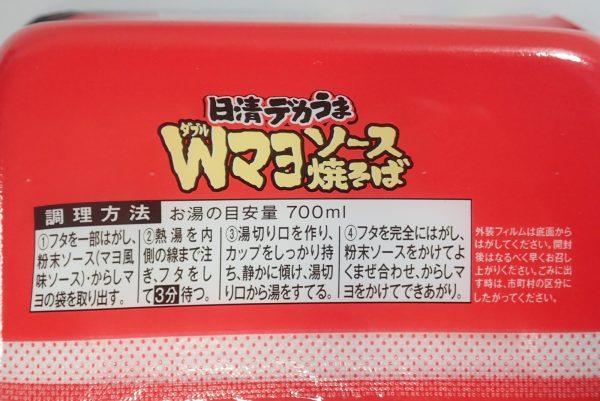 百均浪漫◆日清デカうまWマヨソース焼そば。パッケージ裏側。作り方。