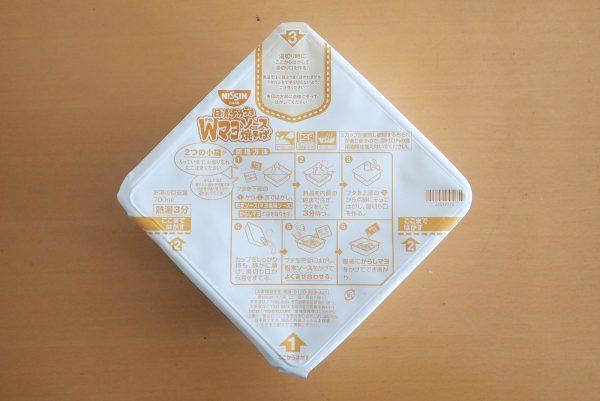 百均浪漫◆日清デカうまWマヨソース焼そば。ビニールパッケージを取り去ったところ。
