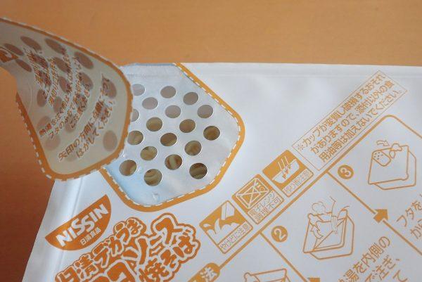 百均浪漫◆日清デカうまWマヨソース焼そば。湯切り口を開く。