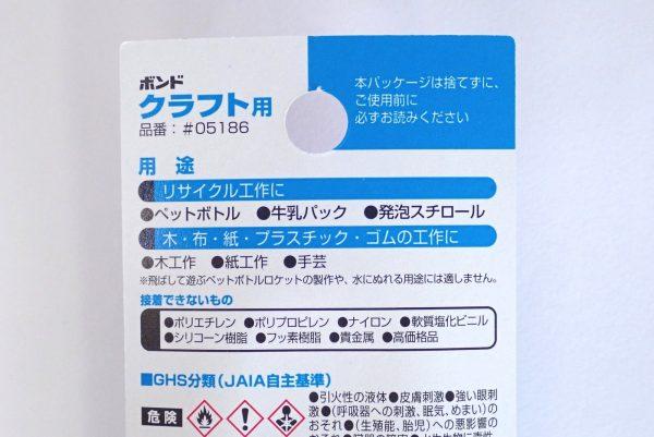 百均浪漫◆コニシ・ボンド・クラフト用(ペットボトル、発泡スチロール)接着剤。パッケージ裏側詳細載写真。用途。