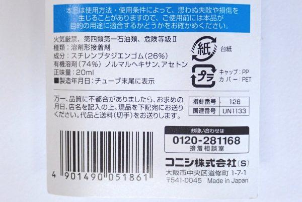 百均浪漫◆コニシ・ボンド・クラフト用(ペットボトル、発泡スチロール)接着剤。パッケージ裏側詳細載写真。成分。