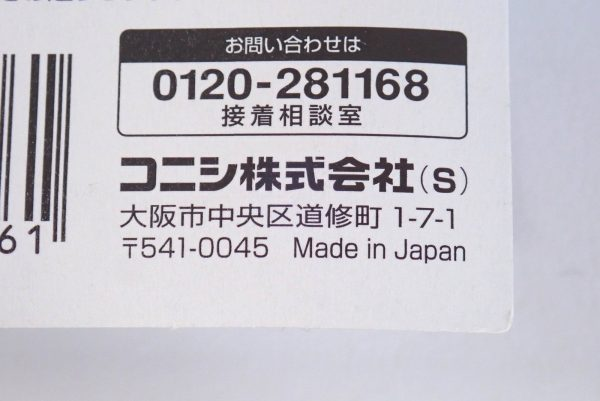 百均浪漫◆コニシ・ボンド・クラフト用(ペットボトル、発泡スチロール)接着剤。パッケージ裏側詳細載写真。日本製。