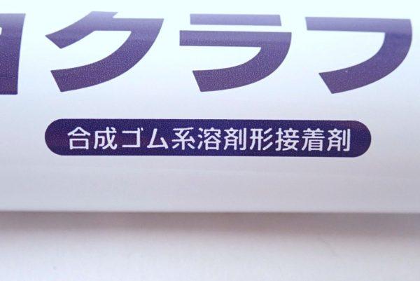 百均浪漫◆コニシ・ボンド・クラフト用(ペットボトル、発泡スチロール)接着剤。本体詳細写真。
