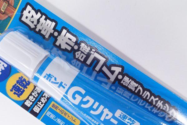百均浪漫◆コニシ・ボンド Gクリヤー。皮革・布・合成ゴム・硬質プラスチックに有効。