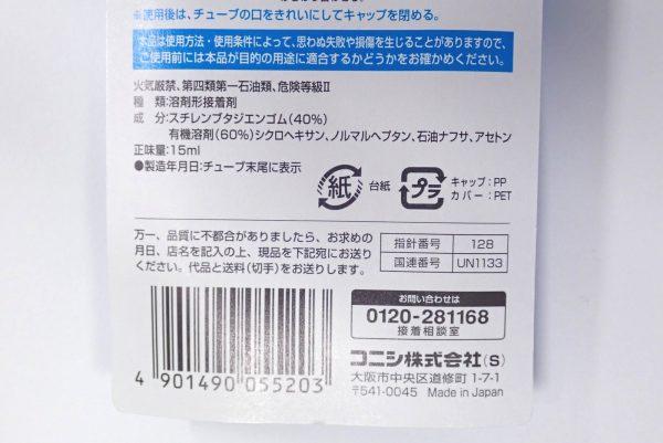 百均浪漫◆コニシ・ボンド Gクリヤー。MADE IN  JAPAN。