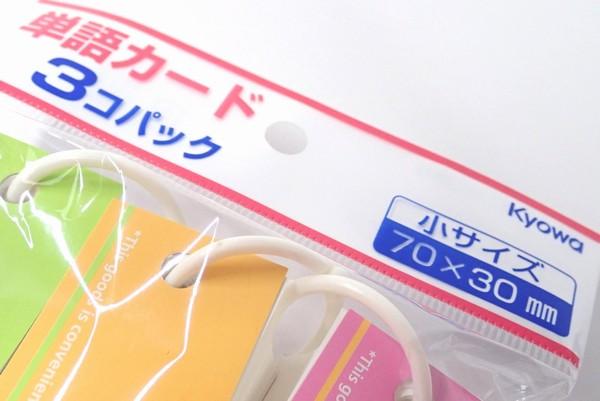 英単語覚えたり色々使える単語カード 3個入!日本製。 @100均 ワッツ