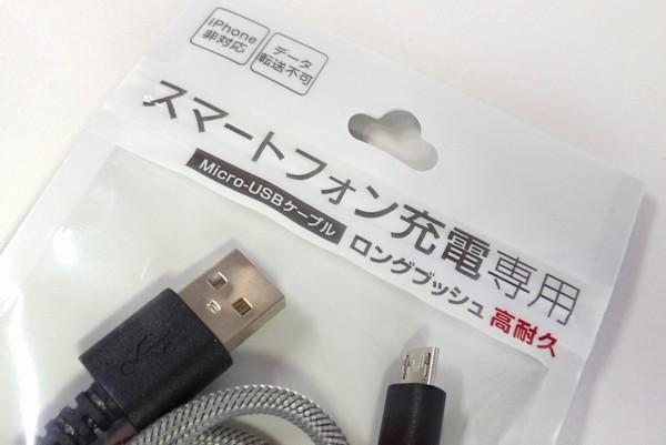 スマートフォン充電専用ケーブル(Micro-USB)。ロングブッシュ採用で切れにくいケーブル @100均 セリア