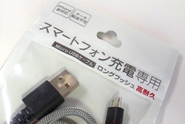 百均浪漫◆スマートフォン充電専用ケーブル(Micro-USB)。