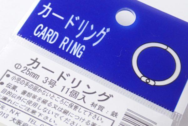 百均浪漫◆カードリング Φ25mm 3号 11個入。