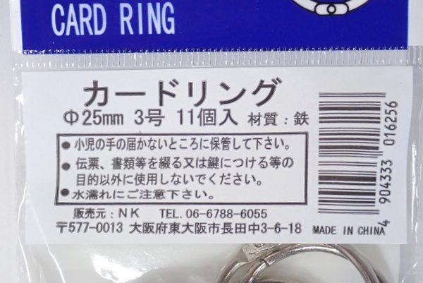 百均浪漫◆カードリング Φ25mm 3号 11個入。パッケージ表側詳細写真。商品説明。