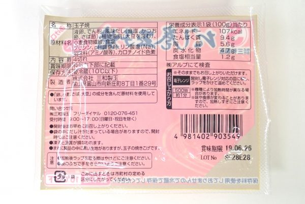 百均浪漫◆三和製玉 だし巻卵焼。パッケージ裏側詳細写真。