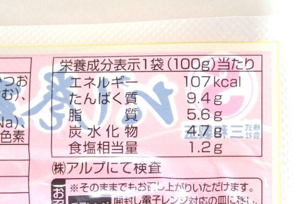 百均浪漫◆三和製玉 だし巻卵焼。栄養成分表示。カロリー。