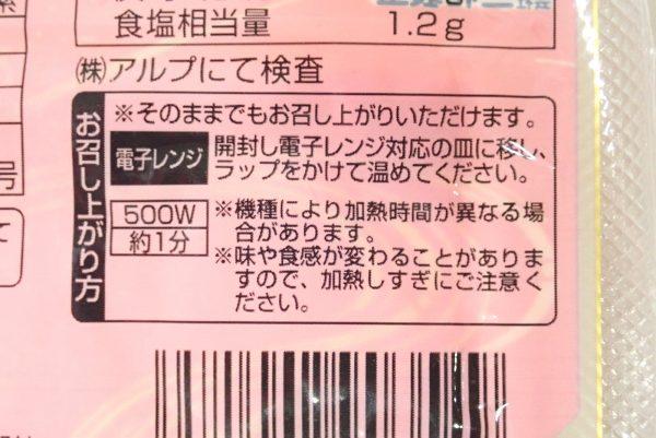 百均浪漫◆三和製玉 だし巻卵焼。お召し上がり方。
