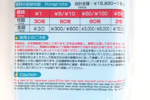 百均浪漫◆ダイソー・コイン収納ケース。使用用の注意など。