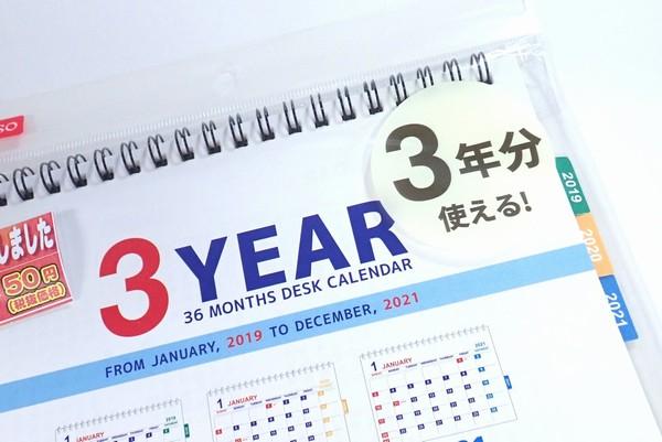 3年間使えるB6サイズのWリング卓上カレンダー、季節外れて半額の50円。 @100均 ダイソー
